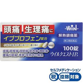 ★ウイルクエストIPa 100錠 [指定第2類医薬品]