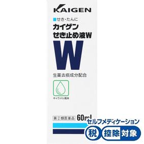 カイゲンせき止め液W 60mL [指定第2類医薬品]