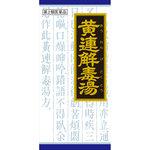 「クラシエ」漢方黄連解毒湯エキス顆粒 1.0g×45包 [第2類医薬品]