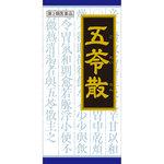 「クラシエ」漢方五苓散料エキス顆粒 45包 [第2類医薬品]