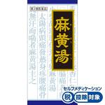 「クラシエ」漢方麻黄湯エキス顆粒 45包 [第2類医薬品]