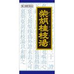 「クラシエ」漢方柴胡桂枝湯エキス顆粒 45包 [第2類医薬品]