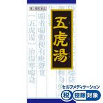 「クラシエ」漢方五虎湯エキス顆粒S 45包 [第2類医薬品]