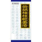 柴胡桂枝乾姜湯エキス顆粒 45包 [第2類医薬品]