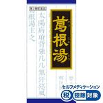 葛根湯エキス顆粒クラシエ 45包 [第2類医薬品]