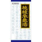 「クラシエ」漢方桃核承気湯エキス顆粒 45包 [第2類医薬品]