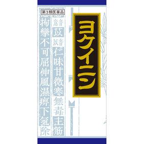 ヨクイニンエキス顆粒クラシエ 45包 [第3類医薬品]