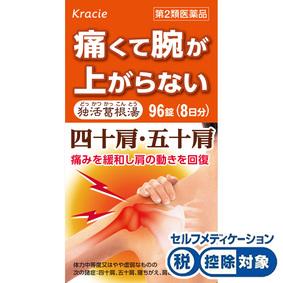 独活葛根湯エキス錠クラシエ 96錠 [第2類医薬品]