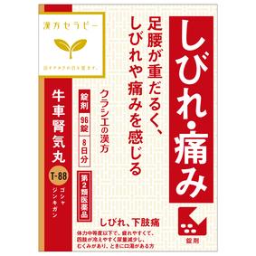 「クラシエ」漢方牛車腎気丸料エキス錠 96錠(48錠×2袋) [第2類医薬品]