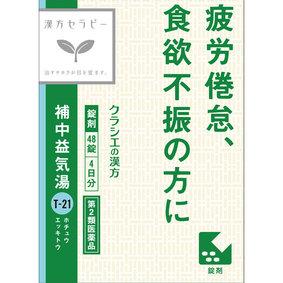 補中益気湯エキス錠クラシエ 48錠 [第2類医薬品]