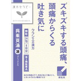 呉茱萸湯エキス顆粒 24包 [第2類医薬品]