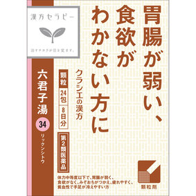 「クラシエ」漢方六君子湯エキス顆粒 24包 [第2類医薬品]