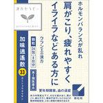「クラシエ」漢方加味逍遙散料エキス顆粒 1.2g×24包 [第2類医薬品]