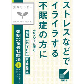 「クラシエ」漢方柴胡加竜骨牡蛎湯エキス顆粒 24包 [第2類医薬品]