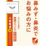 小青竜湯エキス顆粒クラシエ 1.0g×24包 [第2類医薬品]