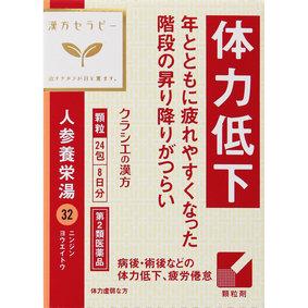 人参養栄湯エキス顆粒クラシエ 24包 [第2類医薬品]