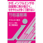 「クラシエ」漢方竹茹温胆湯エキス顆粒i 1.95g×8包 [第2類医薬品]