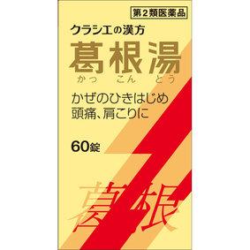 葛根湯エキス錠クラシエ 60錠 [第2類医薬品]