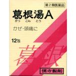 葛根湯エキス顆粒Aクラシエ 2.0g×12包 [第2類医薬品]