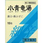 小青竜湯エキス顆粒Sクラシエ 1.5g×15包 [第2類医薬品]