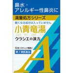 小青竜湯エキス顆粒Aクラシエ 2.0g×10包 [第2類医薬品]