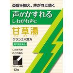 「クラシエ」漢方甘草湯エキス顆粒S 12包 [第2類医薬品]