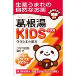 葛根湯KIDS 9包 [第2類医薬品]