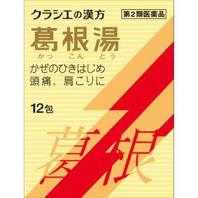 葛根湯エキス顆粒Sクラシエ 12包 [第2類医薬品]