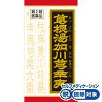 「クラシエ」漢方葛根湯加川キュウ辛夷エキス錠 180錠 [第2類医薬品]