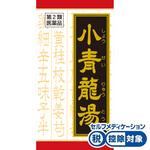 「クラシエ」漢方小青竜湯エキス錠 180錠 [第2類医薬品]