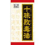 十味敗毒湯エキス錠クラシエ 180錠 [第2類医薬品]