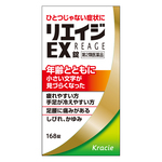 リエイジEX錠 168錠 [第2類医薬品]