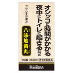 クラシエ八味地黄丸A 180錠 [第2類医薬品]