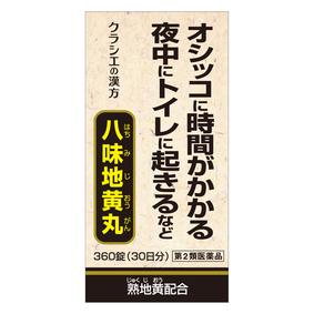 クラシエ八味地黄丸A 360錠 [第2類医薬品]