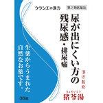 「クラシエ」漢方猪苓湯エキス錠 36錠 [第2類医薬品]