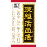 疎経活血湯エキス錠クラシエ 180錠 [第2類医薬品]