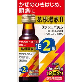 クラシエ葛根湯液II 45mL×4本 [第2類医薬品]