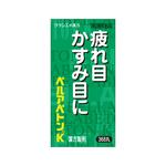 ベルアベトンK 368丸 [第2類医薬品]