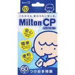 Milton CP 60錠