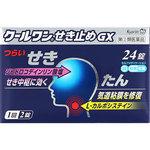 ★クールワンせき止めGX 24錠 [指定第2類医薬品]
