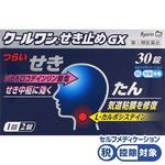 ★クールワンせき止めGX 30錠 [指定第2類医薬品]