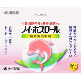 ノイ・ホスロール 2g×36包 [第2類医薬品]