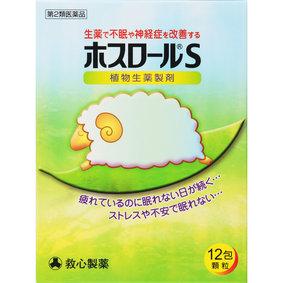 ホスロールS 2g×12包 [第2類医薬品]