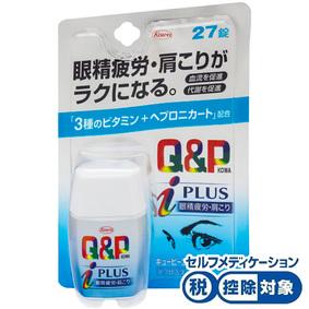 ★キューピーコーワiプラス 27錠 [第3類医薬品]