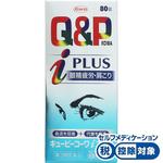 ★キューピーコーワiプラス 80錠 [第3類医薬品]