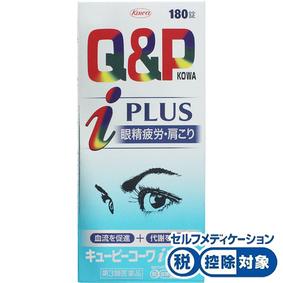 ★キューピーコーワiプラス 180錠 [第3類医薬品]