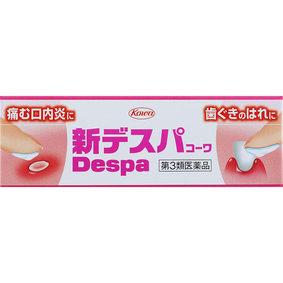 新デスパコーワ 7g [第3類医薬品]
