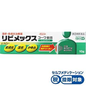 ★リビメックスコーワ軟膏 10g [指定第2類医薬品]