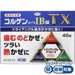 ★コルゲンコーワIB錠TX 45錠 [指定第2類医薬品]