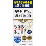 ケラチナミンコーワ乳状液20 100g [第3類医薬品]